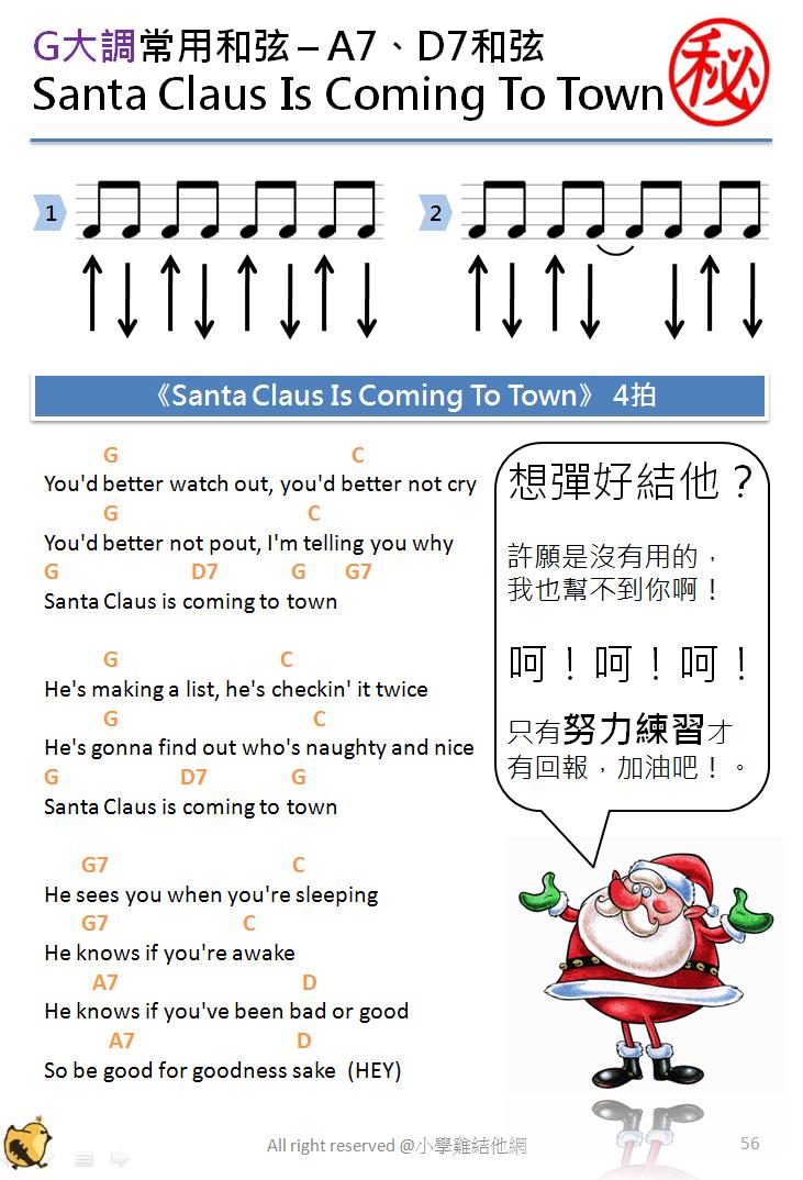 聖誕結他歌santa claus is coming to town 結他譜chord譜結他教學-小學雞 ...